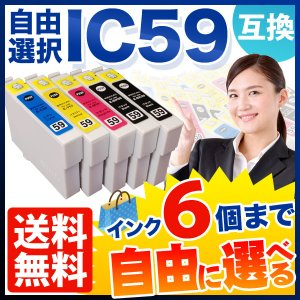 IC59 エプソン用 互換インクカートリッジ 自由選択6個セット フリーチョイス 選べる6個|komamono