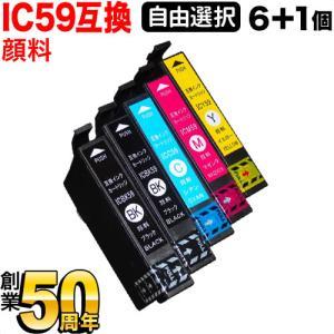 IC59 エプソン用 互換インクカートリッジ 顔料 自由選択6個セット フリーチョイス 選べる6個|komamono