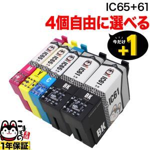 [+1個おまけ] IC61・IC65 エプソン用 互換 インクカートリッジ 自由選択4+1個セット フリーチョイス 選べる4+1個|komamono