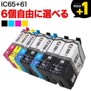 [+1個おまけ] IC61・IC65 エプソン用 互換 インクカートリッジ 自由選択6+1個セット フリーチョイス 選べる6+1個|komamono