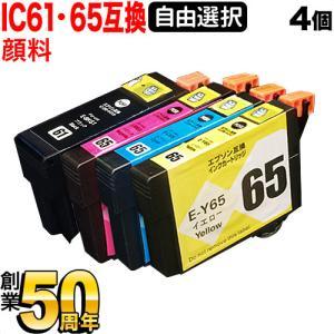[+1個おまけ] IC61・IC65 エプソン用 互換 インクカートリッジ 全色顔料 自由選択4+1個セット フリーチョイス 選べる4+1個|komamono