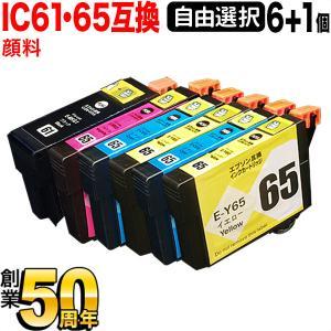 [+1個おまけ] IC61・IC65 エプソン用 互換 インクカートリッジ 全色顔料 自由選択6+1個セット フリーチョイス 選べる6+1個|komamono