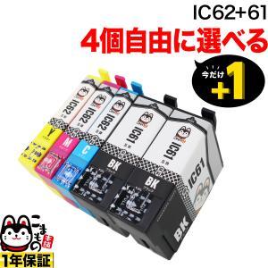 [+1個おまけ] IC61・IC62 エプソン用 互換 インクカートリッジ 自由選択4+1個セット フリーチョイス 選べる4+1個|komamono