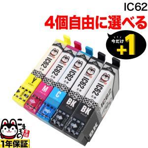 [+1個おまけ] IC62 エプソン用 互換 インクカートリッジ 自由選択4+1個セット フリーチョイス 選べる4+1個|komamono