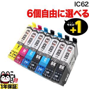 [+1個おまけ] IC62 エプソン用 互換 インクカートリッジ 自由選択6+1個セット フリーチョイス 選べる6+1個|komamono