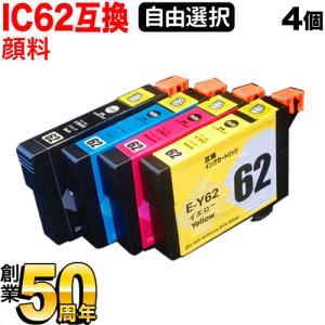 [+1個おまけ] IC62 エプソン用 互換 インクカートリッジ 顔料タイプ 自由選択4+1個セット フリーチョイス 選べる4+1個|komamono