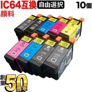 [+1個おまけ] IC64 エプソン用 互換 インクカートリッジ 顔料タイプ 自由選択10+1個セット フリーチョイス 選べる10+1個 komamono