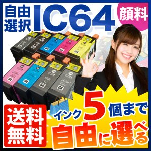 [+1個おまけ] IC64 エプソン用 互換 インクカートリッジ 顔料タイプ 自由選択5+1個セット フリーチョイス 選べる5+1個 komamono