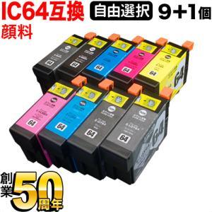 [+1個おまけ] IC64 エプソン用 互換 インクカートリッジ 顔料タイプ 自由選択9+1個セット フリーチョイス 選べる9+1個 komamono