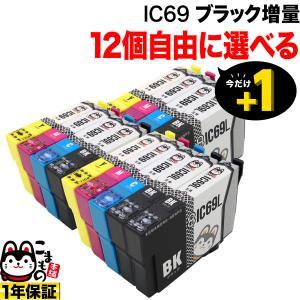 [+1個おまけ] IC69 エプソン用 互換インクカートリッジ 染料 自由選択12+1個セット フリーチョイス 選べる12+1個|komamono