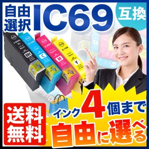 [+1個おまけ] IC69 エプソン用 互換インクカートリッジ 染料 自由選択4+1個セット フリーチョイス 選べる4+1個|komamono