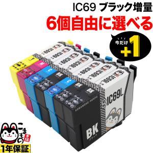 エプソン IC69互換インクカートリッジ 自由選択染料6個セット フリーチョイス PX-045A PX-046A PX-047A PX-105 PX-405A(メール便送料無料) 選べる6個セット|komamono