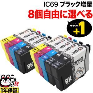 [+1個おまけ] IC69 エプソン用 互換インクカートリッジ 染料 自由選択8+1個セット フリーチョイス 選べる8+1個|komamono