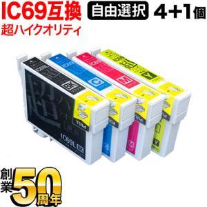 [+1個おまけ]IC69 エプソン用 互換インク 超ハイクオリティ顔料 自由選択4+1個セット フリーチョイス 選べる4+1個|komamono