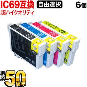 [+1個おまけ]IC69 エプソン用 互換インク 超ハイクオリティ顔料 自由選択6+1個セット フリーチョイス 選べる6+1個|komamono