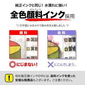 IC69 エプソン用 互換 インクカートリッジ 顔料タイプ 自由選択4個セット フリーチョイス 選べる4個|komamono|03