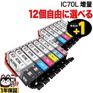 [+1個おまけ] IC70L エプソン用 互換インクカートリッジ 増量 自由選択12+1個セット フリーチョイス 選べる12+1個|komamono