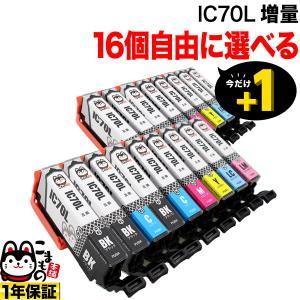 [+1個おまけ] IC70L エプソン用 互換インクカートリッジ 増量 自由選択16+1個セット フリーチョイス 選べる16+1個|komamono