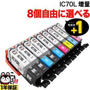 [+1個おまけ] IC70L エプソン用 互換インクカートリッジ 増量 自由選択8+1個セット フリーチョイス 選べる8+1個|komamono