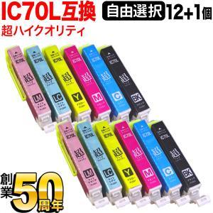[+1個おまけ] IC70L エプソン用 互換インク 超ハイクオリティ 増量 自由選択12+1個セット フリーチョイス 選べる12+1個|komamono
