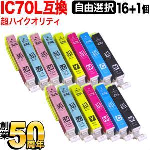 [+1個おまけ] IC70L エプソン用 互換インク 超ハイクオリティ 増量 自由選択16+1個 フリーチョイス 選べる16+1個|komamono
