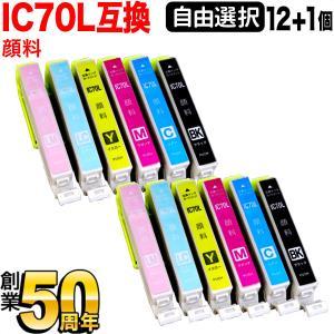 [+1個おまけ] IC70L エプソン用 互換インクカートリッジ 顔料 増量 自由選択12+1個セット フリーチョイス 選べる12+1個|komamono