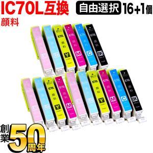 [+1個おまけ] IC70L エプソン用 互換インク 顔料 増量 自由選択16+1個セット フリーチョイス 選べる16+1個|komamono