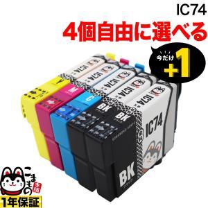 [+1個おまけ] IC74 エプソン用 互換 インクカートリッジ 自由選択4+1個セット フリーチョイス 選べる4+1個|komamono