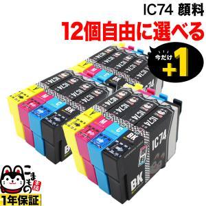 IC74 エプソン用 互換 インク 顔料タイプ <メンテナンスボックスも> 自由選択12個セット フリーチョイス 選べる12個|komamono