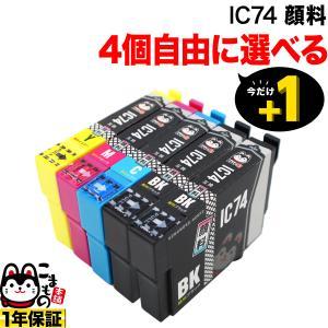 [+1個おまけ] IC74 エプソン用 互換 インクカートリッジ 顔料タイプ 自由選択4+1個セット フリーチョイス 選べる4+1個|komamono
