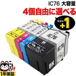 [+1個おまけ] IC76 エプソン用 互換 インクカートリッジ 大容量 自由選択4+1個セット フリーチョイス 選べる4+1個|komamono
