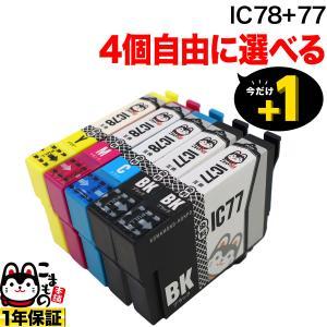 [+1個おまけ] IC77・IC78 エプソン用 互換 インクカートリッジ 自由選択4+1個セット フリーチョイス 選べる4+1個|komamono