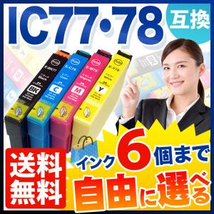 [+1個おまけ] IC77・IC78 エプソン用 互換 インクカートリッジ 自由選択6+1個セット フリーチョイス 選べる6+1個|komamono