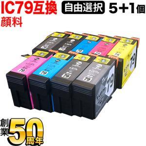 [+1個おまけ] IC79 エプソン用 互換 インクカートリッジ 顔料タイプ 自由選択5+1個セット フリーチョイス 選べる5+1個|komamono