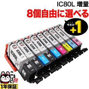 エプソン IC80L互換インクカートリッジ 増量タイプ 自由選択8個セット フリーチョイス EP-707A EP-708A EP-777A EP-807AB(メール便送料無料) 選べる8個セット|komamono