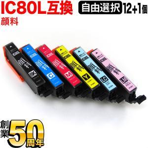 [+1個おまけ] IC80L エプソン用 互換インクカートリッジ 顔料 増量 自由選択12+1個セット フリーチョイス 選べる12+1個|komamono