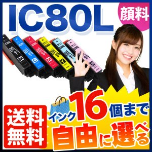[+1個おまけ] IC80L エプソン用 互換インクカートリッジ 顔料 増量 自由選択16+1個セット フリーチョイス 選べる16+1個|komamono