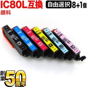 [+1個おまけ] IC80L エプソン用 互換インクカートリッジ 顔料 増量 自由選択8+1個セット フリーチョイス 選べる8+1個|komamono