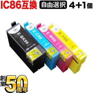 [+1個おまけ] IC86 エプソン用 互換 インクカートリッジ 大容量 自由選択4+1個セット フリーチョイス 選べる4+1個 komamono