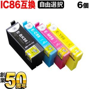 [+1個おまけ] IC86 エプソン用 互換 インクカートリッジ 大容量 自由選択6+1個セット フリーチョイス 選べる6+1個 komamono