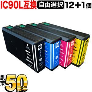 [+1個おまけ] IC90L エプソン用 互換インク 増量 自由選択12+1個セット フリーチョイス <メンテナンスボックスも> 選べる12+1個 komamono