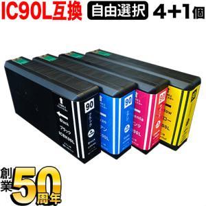 [+1個おまけ] IC90L エプソン用 互換インクカートリッジ 増量 自由選択4+1個セット フリーチョイス 選べる4+1個 komamono