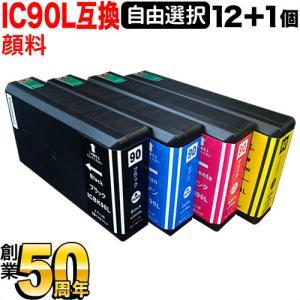 [+1個おまけ] IC90L エプソン用 互換インク 顔料 増量 自由選択12+1個セット フリーチョイス <メンテナンスボックスも選べる> 選べる12+1個 komamono