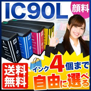 [+1個おまけ] IC90L エプソン用 互換インクカートリッジ 顔料 増量 自由選択4+1個セット フリーチョイス 選べる4+1個 komamono