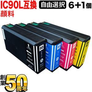 [+1個おまけ] IC90L エプソン用 互換インクカートリッジ 顔料 増量 自由選択6+1個セット フリーチョイス 選べる6+1個 komamono
