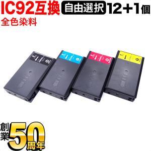 [+1個おまけ] IC92L エプソン用 互換インクカートリッジ 染料 増量 自由選択12+1個セット フリーチョイス 選べる12+1個|komamono