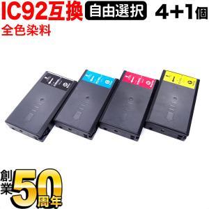 [+1個おまけ] IC92L エプソン用 互換インクカートリッジ 染料 増量 自由選択4+1個セット フリーチョイス 選べる4+1個|komamono