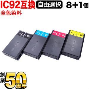 [+1個おまけ] IC92L エプソン用 互換インクカートリッジ 染料 増量 自由選択8+1個セット フリーチョイス 選べる8+1個|komamono