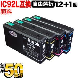 [+1個おまけ] IC92L エプソン用 互換インクカートリッジ 顔料 増量 自由選択12+1個セット フリーチョイス 選べる12+1個|komamono