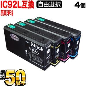 [+1個おまけ] IC92L エプソン用 互換インクカートリッジ 顔料 増量 自由選択4+1個セット フリーチョイス 選べる4+1個|komamono